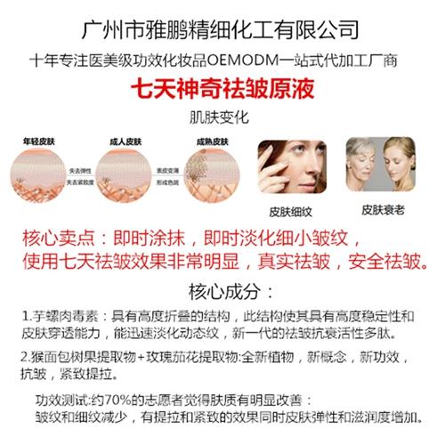 深圳七天神奇祛皱原液