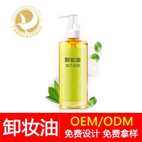深圳卸妆油